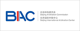 Beijing Arbitration Commission and Beijing International Arbitration Center